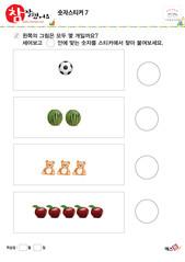 숫자스티커 - 숫자 세기, 축구공, 수박, 곰인형, 사과
