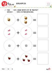 숫자스티커 - 덧셈, 도토리, 모자, 축구공, 사과