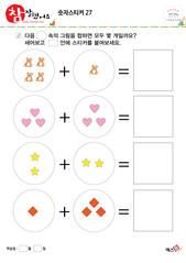 숫자스티커 - 덧셈, 곰인형, 하트, 별, 색종이
