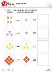 숫자스티커 - 뺄셈, 곰인형, 하트, 별, 색종이