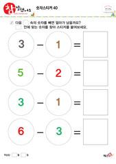 숫자스티커 - 뺄셈, 3, 1, 5, 2, 3, 1, 6, 3