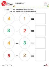 숫자스티커 - 뺄셈, 4, 1, 3, 2, 4, 3, 5, 2