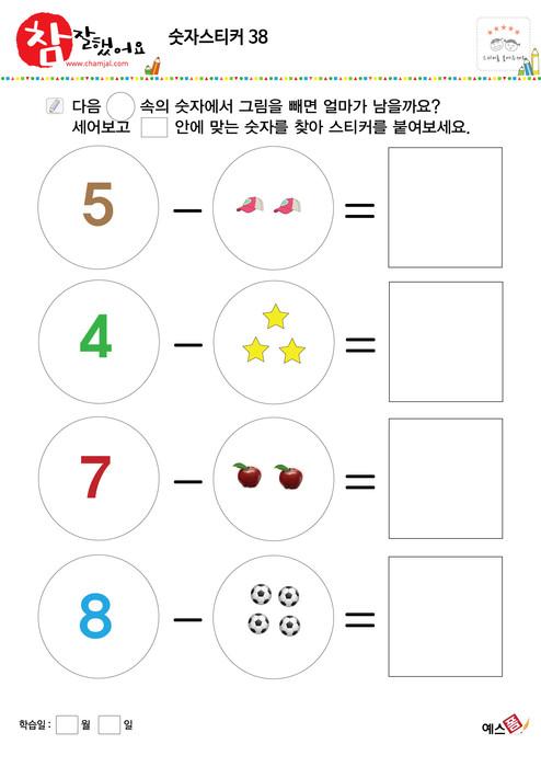 숫자스티커 - 뺄셈, 5, 4, 7, 8, 모자, 별, 사과, 축구공