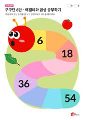 구구단 6단 - 애벌레와 곱셈 공부하기