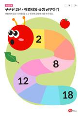 구구단 2단 - 애벌레와 곱셈 공부하기