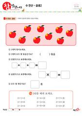 수연산 - 곱셈을 사용하여 빈 칸에 알맞은 수 쓰기(사과, 3단)