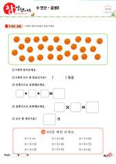 수연산 - 곱셈을 사용하여 빈 칸에 알맞은 수 쓰기(농구공, 9단)