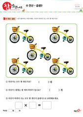수연산 - 곱셈을 사용하여 빈 칸에 알맞은 수 쓰기(자전거, 바퀴)