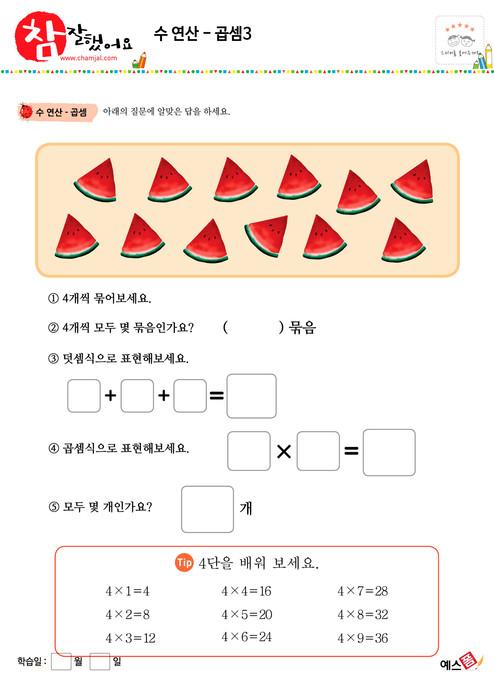 수연산 - 곱셈을 사용하여 빈 칸에 알맞은 수 쓰기(수박, 4단)
