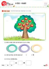 수연산 - 나눗셈을 사용하여 빈 칸에 알맞은 수 쓰기(사과, 나누기3)
