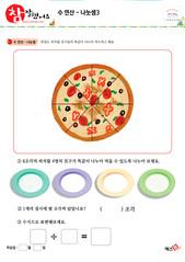 수연산 - 나눗셈을 사용하여 빈 칸에 알맞은 수 쓰기(피자, 나누기4)