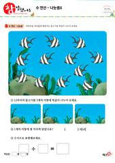 수연산 - 나눗셈을 사용하여 빈 칸에 알맞은 수 쓰기(물고기, 나누기3)