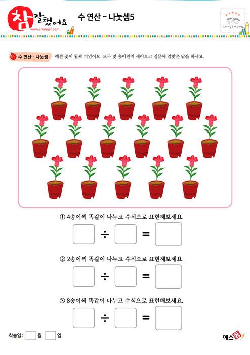 수연산 - 나눗셈을 사용하여 빈 칸에 알맞은 수 쓰기(꽃, 나누기2~8)