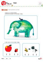 비교 - 코끼리, 개미, 수박, 딸기, 벌, 강아지