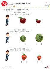 비교하기(큰 것 찾기) - 사과, 수박, 딸기