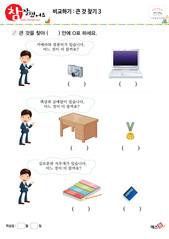 비교하기(큰 것 찾기) - 카메라, 노트북, 책상, 금메달, 실로폰, 지우개