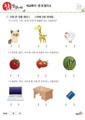 비교하기(큰 것 찾기) - 너구리, 기린, 닭, 토마토, 딸기, 수박, 컴퓨터, 책상, 지우개