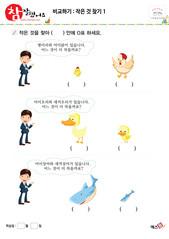 비교하기(작은 것 찾기) - 병아리, 닭, 오리, 새끼오리, 상어, 새끼상어