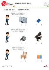 비교하기(작은 것 찾기) - 카메라, 지우개, 전화기, 피아노, 의자, 색연필