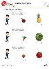 비교하기(작은 것 찾기) - 사과, 파인애플, 당근, 수박, 딸기, 토마토