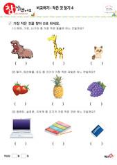 비교하기(작은 것 찾기) - 하마, 기린, 너구리, 딸기, 파인애플, 포도, 노트북, 실로폰, 지우개