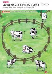 공간개념 - 젖소, 울타리, 목장