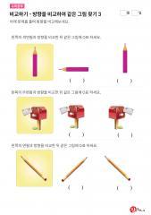 비교하기 - 같은 방향 찾기(색연필, 우체통, 연필)