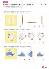 비교하기 - 같은 방향 찾기(연필, 닭, 고래)