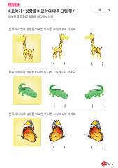 비교하기 - 다른 방향 찾기(기린, 악어, 나비)