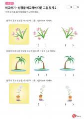 비교하기 - 다른 방향 찾기(꽃, 야자수, 나비)