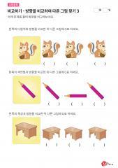 비교하기 - 다른 방향 찾기(다람쥐, 연필, 책상)