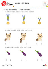 비교하기(긴 것 찾기) - 금메달, 너구리, 가지