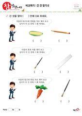 비교하기(긴 것 찾기) - 옥수수, 연필, 붓, 자, 당근