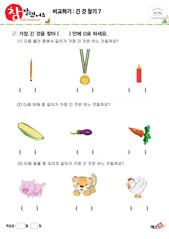비교하기(긴 것 찾기) - 연필, 금메달, 색연필, 옥수수, 가지, 당근, 돼지, 호랑이, 닭