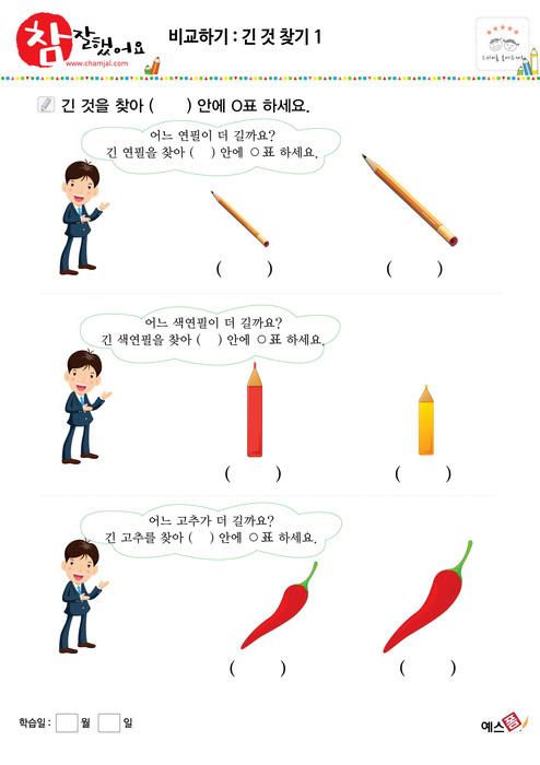 비교하기(긴 것 찾기) - 연필, 색연필, 고추