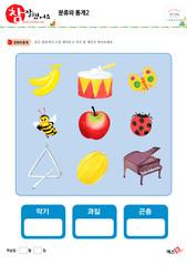 분류와 통계 - 바나나, 북, 나비, 벌, 사과, 무당벌레, 트라이앵글, 참외, 피아노, 악기, 과일, 곤충
