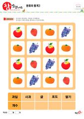 분류와 통계 - 사과, 딸기, 귤, 포도, 과일