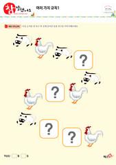여러 가지 규칙 - 고양이, 닭