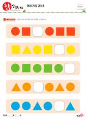 여러 가지 규칙 - 삼각형, 사각형, 원, 도형