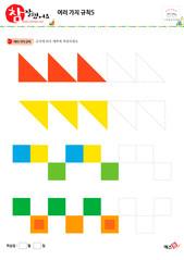 여러 가지 규칙 - 도형, 삼각형, 사각형