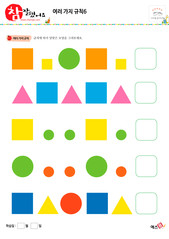 여러 가지 규칙 - 도형, 삼각형, 사각형, 원