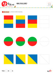 여러 가지 규칙 - 색상