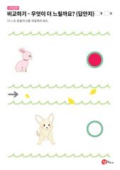 토끼와 강아지 중 무엇이 더 느릴까요? (답안지)
