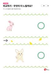 토끼와 강아지 중 무엇이 더 느릴까요?