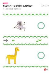 원숭이와 기린 중 무엇이 더 느릴까요?