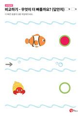 물고기와 소라게 중 무엇이 더 빠를까요? (답안지)