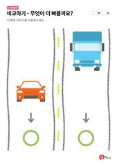 차와 트럭 중 무엇이 더 빠를까요?