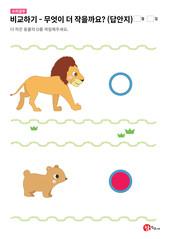 사자와 아기곰 중 무엇이 더 작을까요? (답안지)