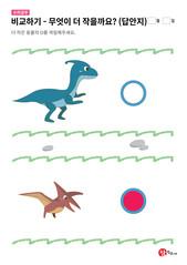 공룡과 익룡 중 무엇이 더 작을까요? (답안지)