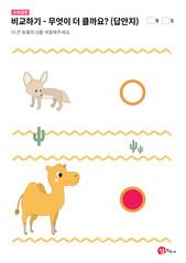 사막여우와 낙타 중 무엇이 더 클까요? (답안지)